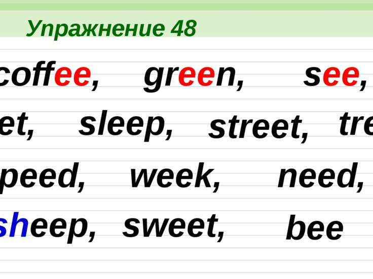 Упражнение 51 a green frog, a red box, a black clock, a green tree, a pink pi...