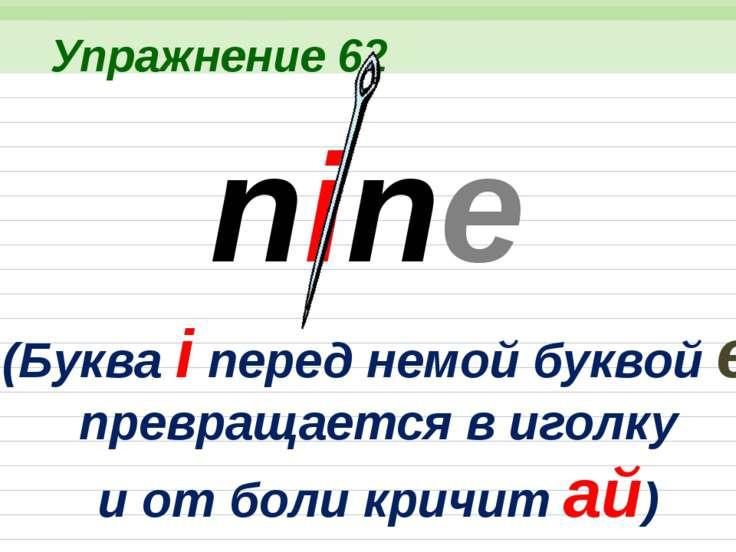 Упражнение 69 date, time, table, hat, pig, nut, six, wind, smile, late, nine,...