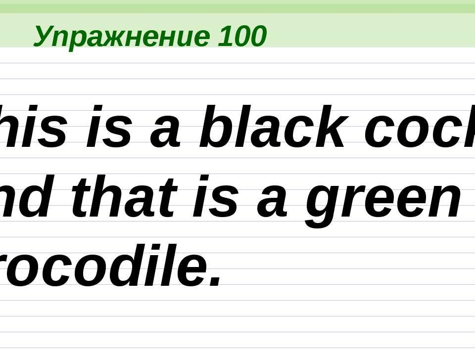 Упражнение 110 A red ball, a black wall, a tall man, a tall tree. Vova has go...