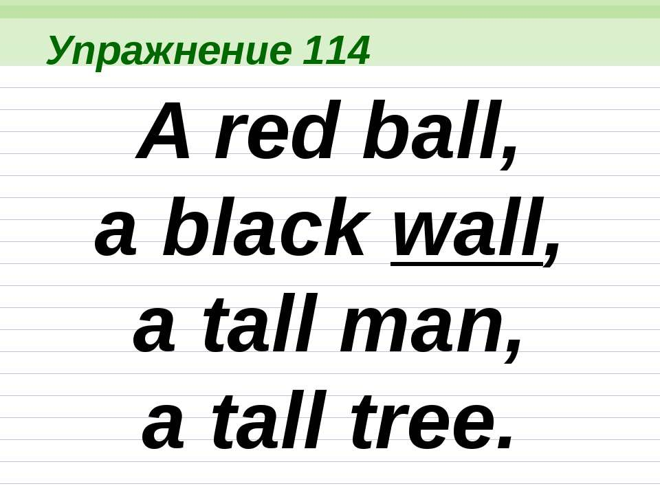 Упражнение 124 This is my room, and that is ___ room. This is my teddy, and t...
