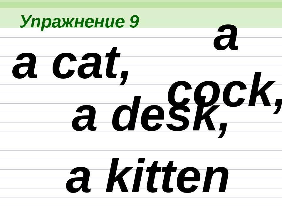 Упражнение 23 Pp Составил Н.П. Хмеленок