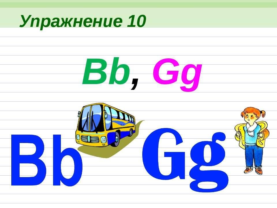 Упражнение 25 Vv, Zz Составил Н.П. Хмеленок Составил Н.П. Хмеленок