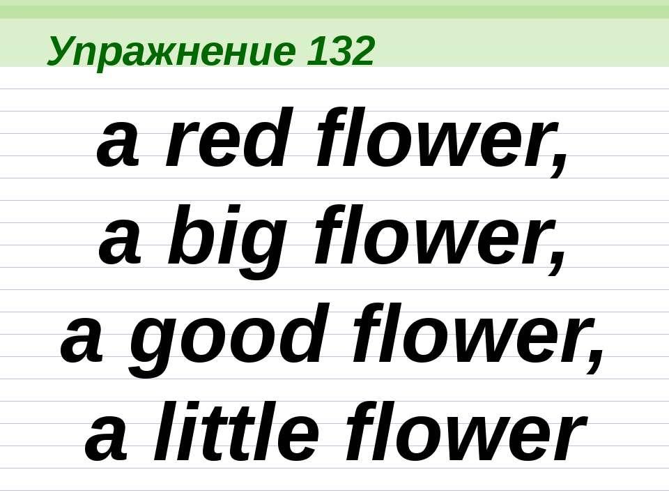 Упражнение 147 a good girl a bad girl a very bad girl