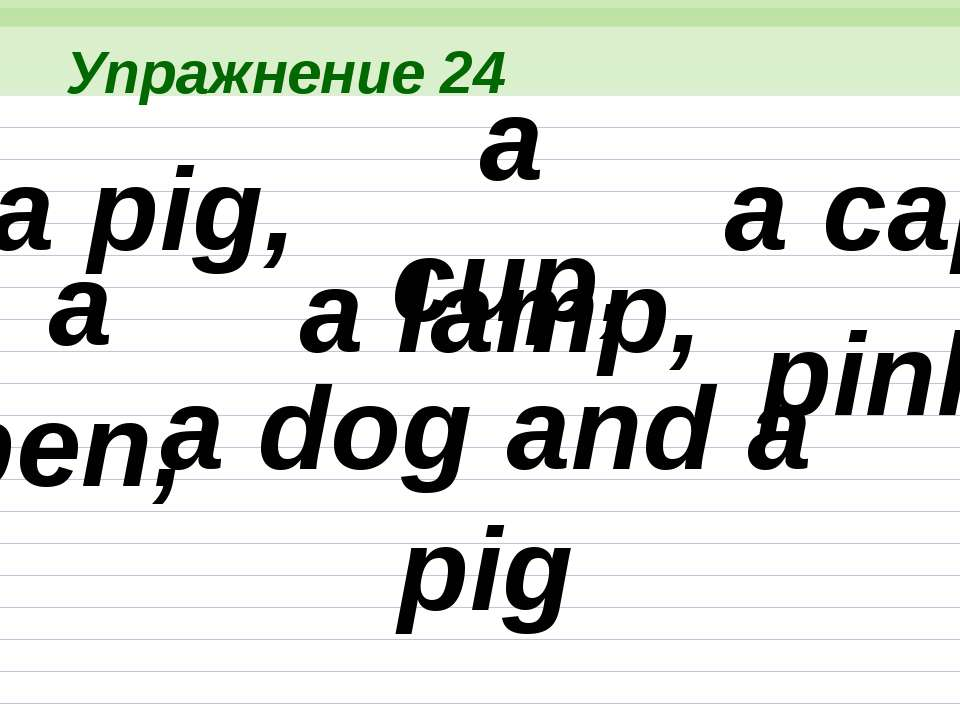 Упражнение 127 mister, -er, -or читаются без r: sister, letter, butter, tiger...