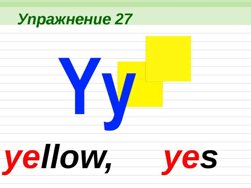 grey Упражнение 28 ey, ay, oy day play toy boy Составил Н.П. Хмеленок