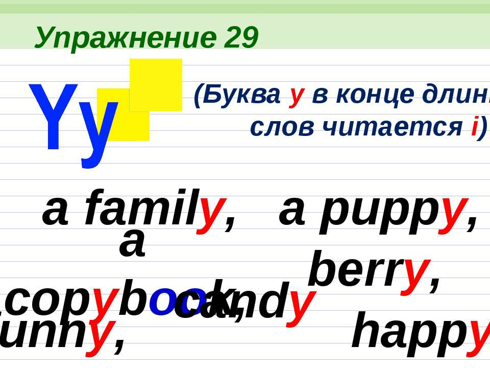 Упражнение 30 my, В коротких словах буква y читается ай fly, by, my cat Соста...