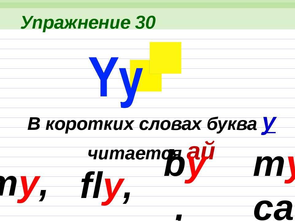 Упражнение 156 Ukraine, a pupil, music, student, pupil, institute music, comp...
