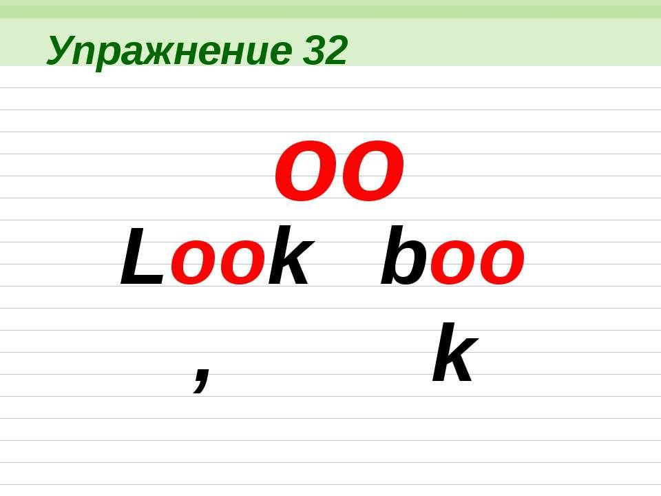 Упражнение 33 Look, a book, a balloon, foot, room, zoo, Good afternoon!