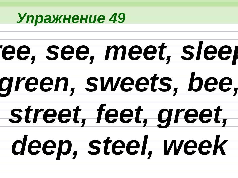 Упражнение 53 speak, dream, eat, team, teacher, read, clean, tea, please