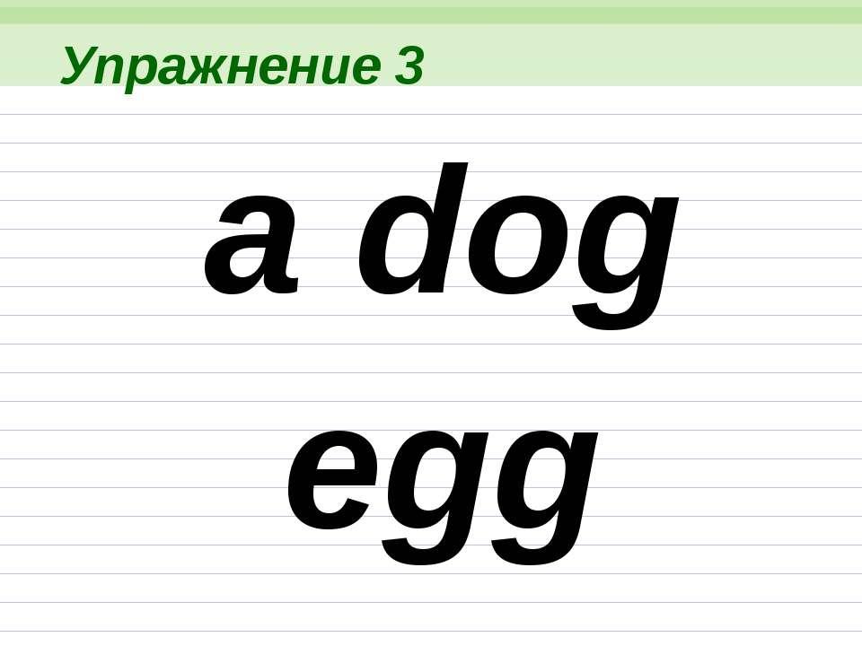 Упражнение 10 Bb, Gg Составил Н.П. Хмеленок Составил Н.П. Хмеленок