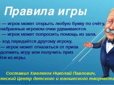 Составил Хмеленок Николай Павлович, Городнянский Центр детского и юношеского ...