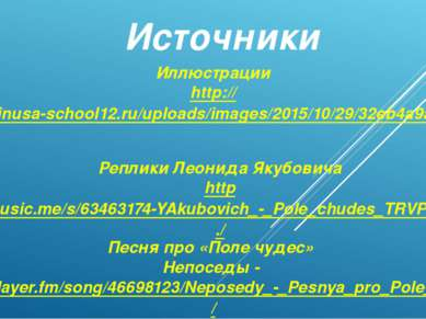 Источники Иллюстрации http://blogs.minusa-school12.ru/uploads/images/2015/10/...
