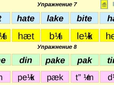 Упражнение 7 Упражнение 8 bɑɪt bɪt leɪk hæt heɪt tɪm pæk tɑɪm peɪk dɪn bit la...