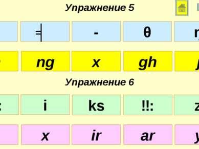 Упражнение 5 Упражнение 6 th x gh ng j z ir ar x y ks - θ ʤ ŋ ɑ: ks ɜ: i z