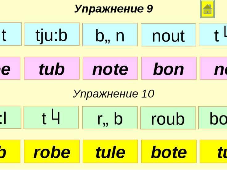 tube tub note bon not Упражнение 9 Упражнение 10 rob robe tule bote tul nɒt t...