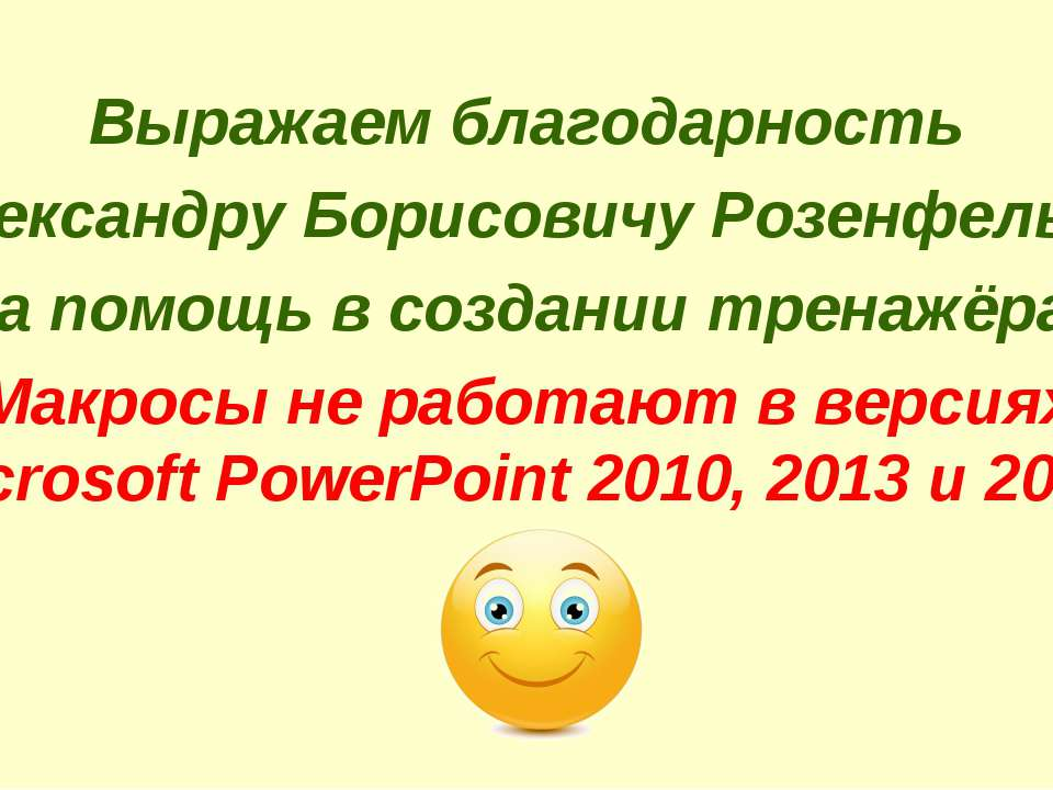 Выражаем благодарность Александру Борисовичу Розенфельду за помощь в создании...