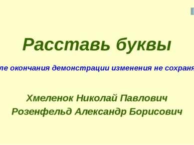 После окончания демонстрации изменения не сохранять! Хмеленок Николай Павлови...