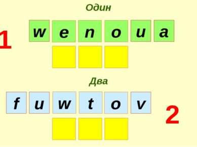 Один Два e n o w t o 1 2 u a f u w v