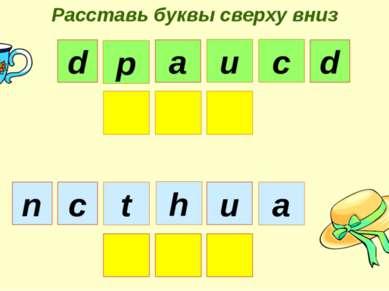 Расставь буквы сверху вниз p u c a h t a d n c u d