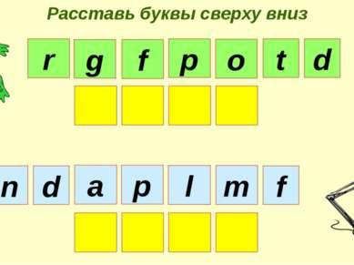 Расставь буквы сверху вниз g f r o a p l m t d n d f p