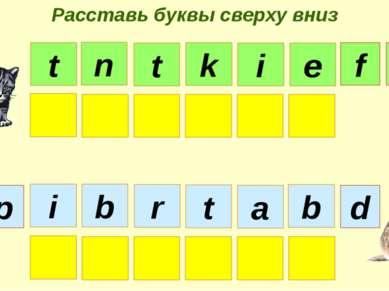 Расставь буквы сверху вниз t n t k i e i b r t a b f u p d