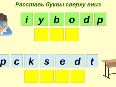 Расставь буквы сверху вниз y b o k s e d d p p c t i