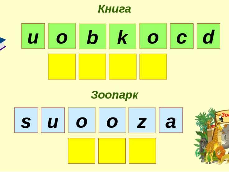 Книга Зоопарк o b k o o o z c d s u u a