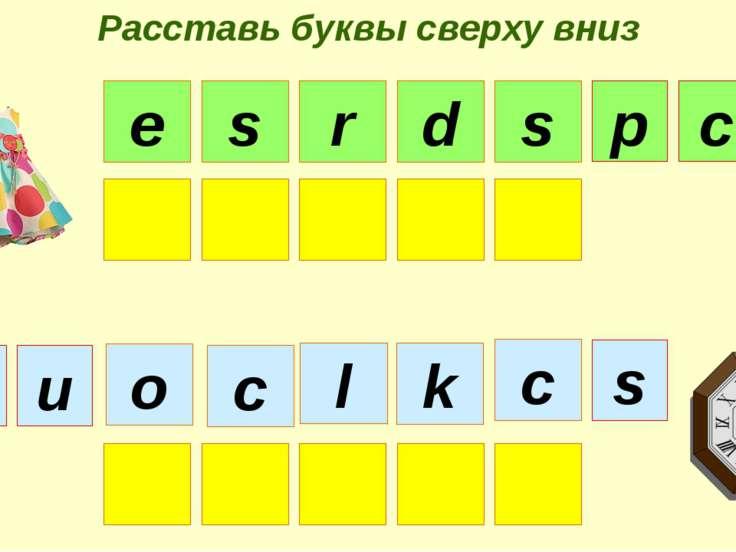 Расставь буквы сверху вниз s s d r e o c l k c p c a u s
