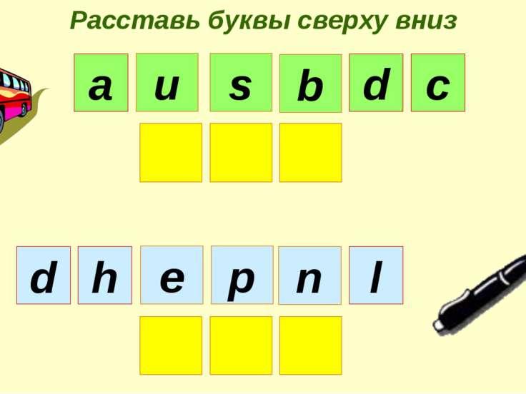 Расставь буквы сверху вниз s u b e p n d c d h l a