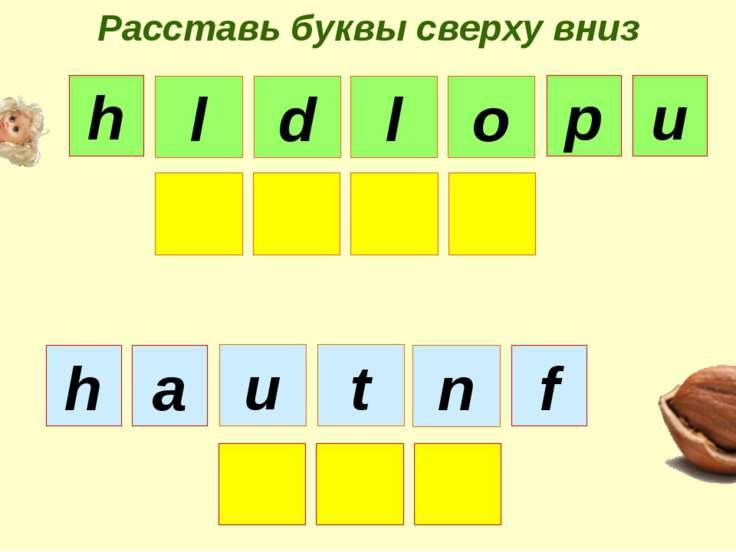 Расставь буквы сверху вниз u t n l d l o p u h a f h