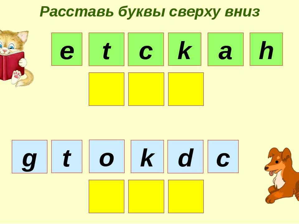 Расставь буквы сверху вниз t c a o g d k h e k t c