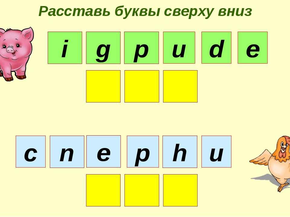 Расставь буквы сверху вниз g p i e n h d e c p u u