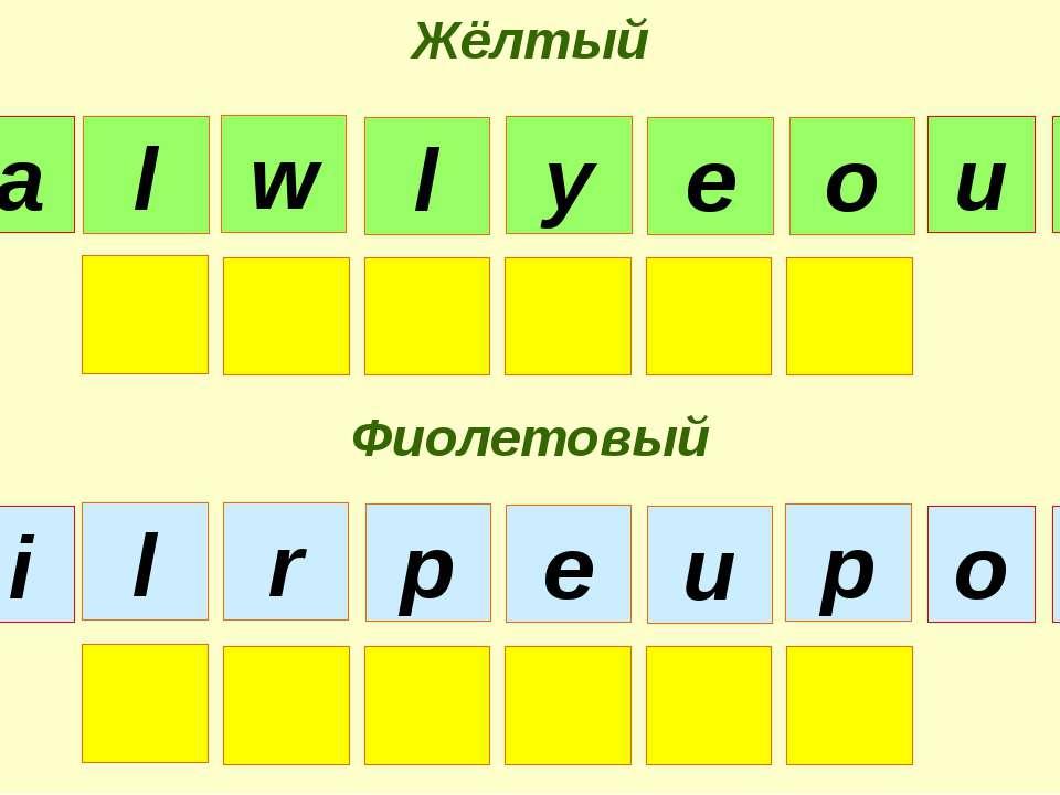 Жёлтый Фиолетовый l w l y e o l r p e u p u v o j j a y i