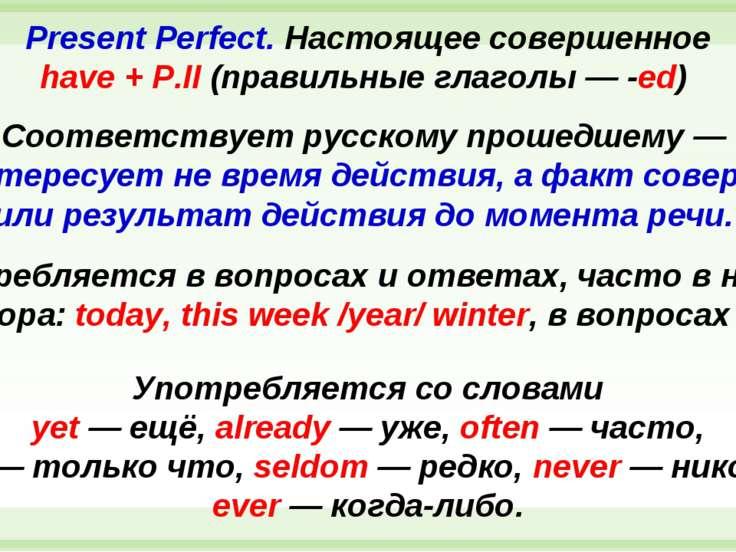 Present Perfect. Настоящее совершенное have + P.II (правильные глаголы — -ed)...
