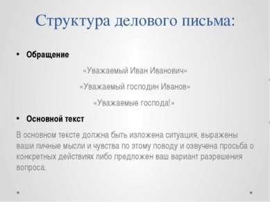 Структура делового письма: Обращение «Уважаемый Иван Иванович» «Уважаемый гос...