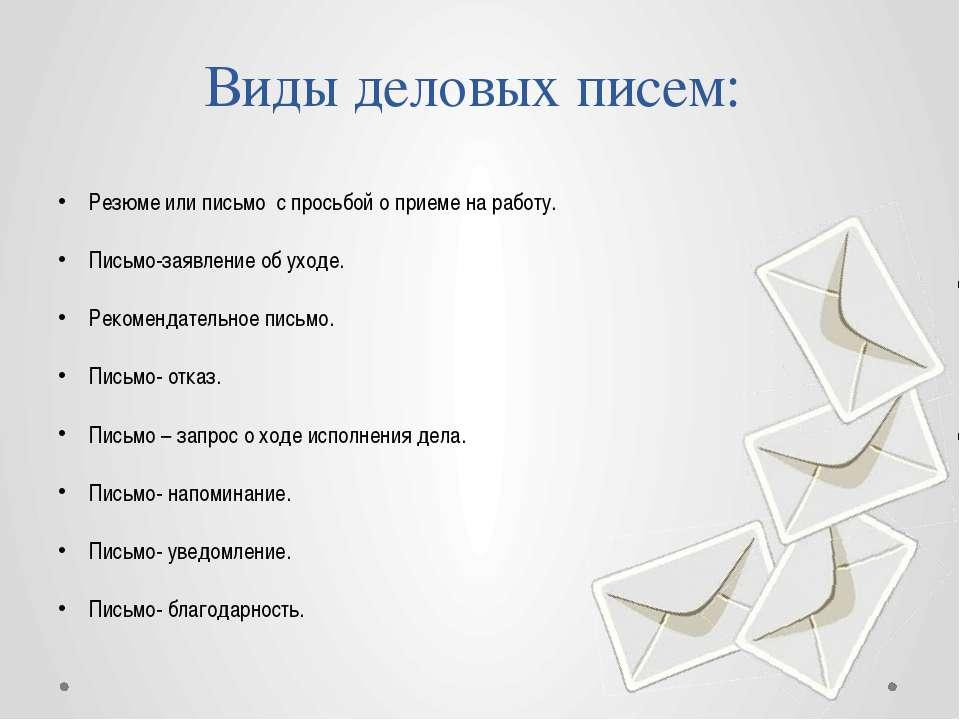 Виды деловых писем: Резюме или письмо с просьбой о приеме на работу. Письмо-з...