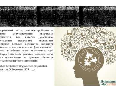 Оперативный метод решения проблемы на основе стимулирования творческой активн...