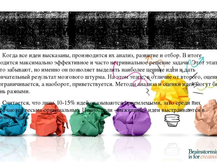 Анализ Идей, Фаза «реалиста» Когда все идеи высказаны, производится их анализ...