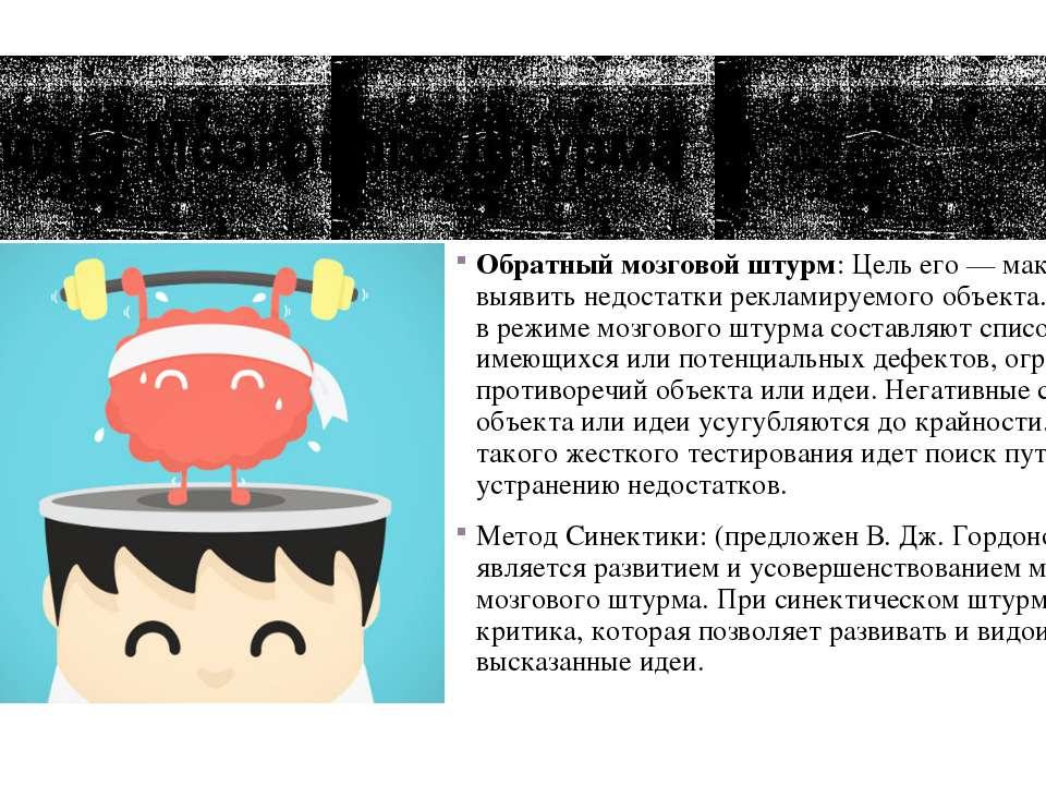 Виды Мозгового Штурма Обратный мозговой штурм: Цель его — максимально выявить...