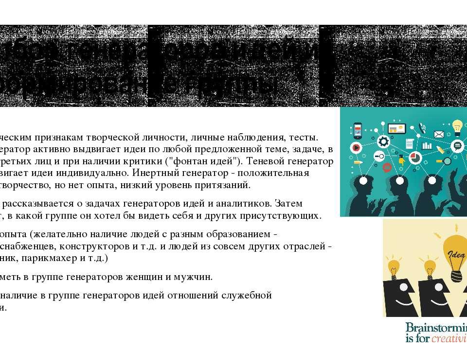 Отбор генераторов идей и формирование группы По психологическим признакам тво...