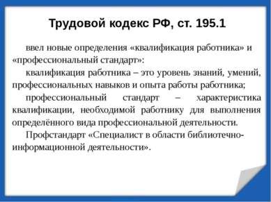 Трудовой кодекс РФ, ст. 195.1 ввел новые определения «квалификация работника»...