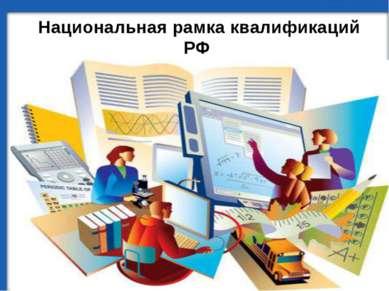 Национальная рамка квалификаций РФ