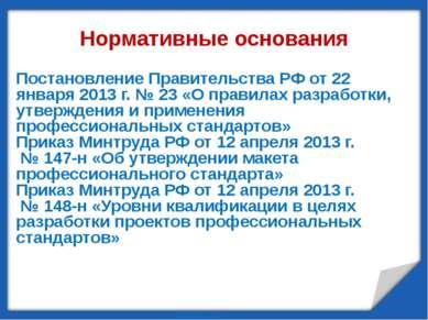 Нормативные основания Постановление Правительства РФ от 22 января 2013 г. № 2...