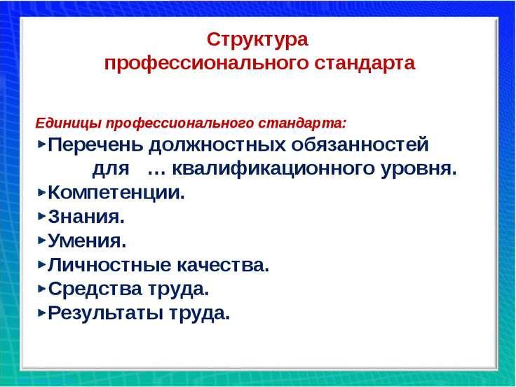 Структура профессионального стандарта Единицы профессионального стандарта: Пе...