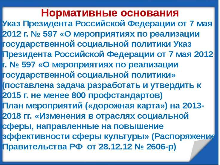 Нормативные основания Указ Президента Российской Федерации от 7 мая 2012 г. №...