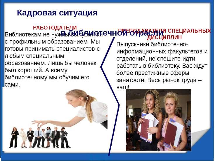ПРЕПОДАВАТЕЛИ СПЕЦИАЛЬНЫХ ДИСЦИПЛИН Выпускники библиотечно-информационных фак...