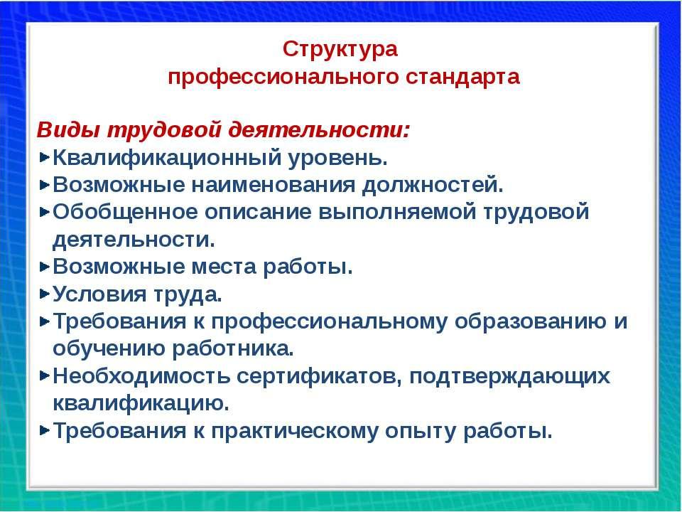 Структура профессионального стандарта Виды трудовой деятельности: Квалификаци...