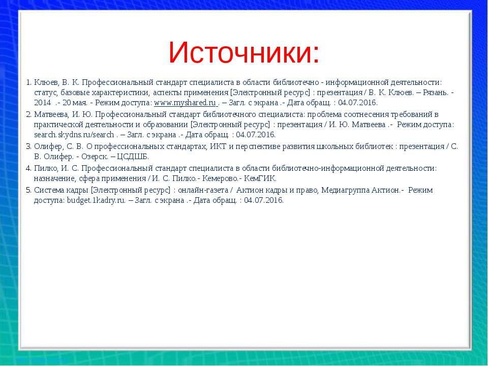 Источники: Клюев, В. К. Профессиональный стандарт специалиста в области библи...