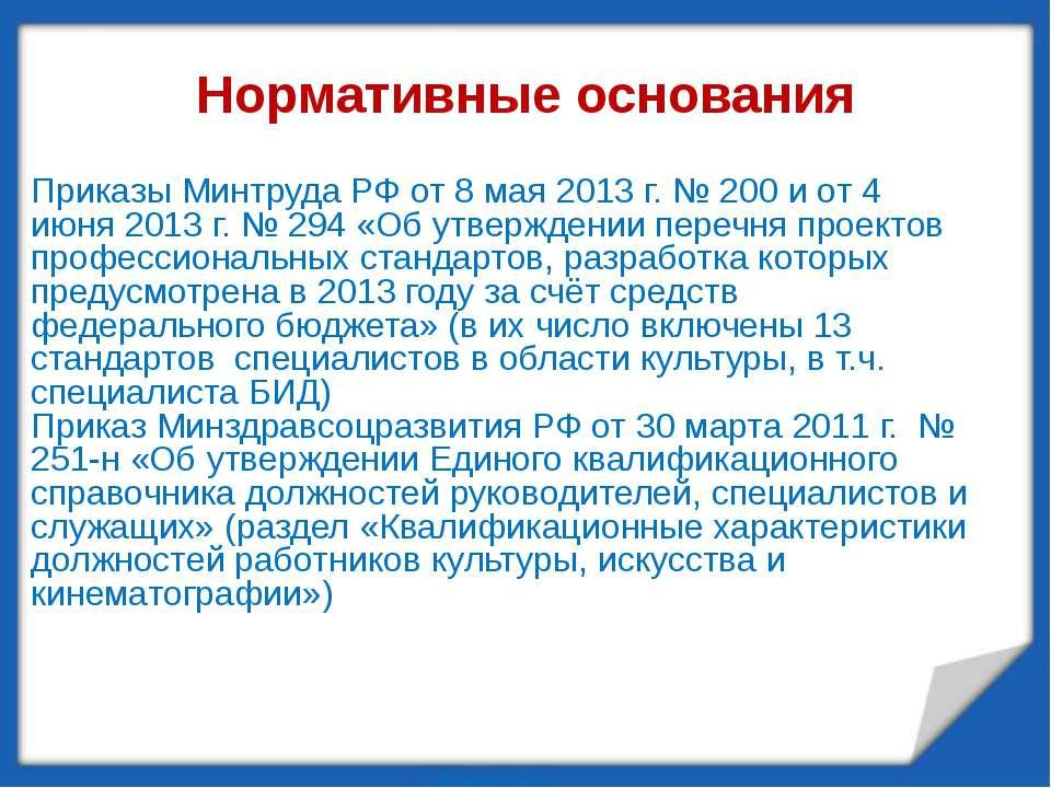 Нормативные основания Приказы Минтруда РФ от 8 мая 2013 г. № 200 и от 4 июня ...