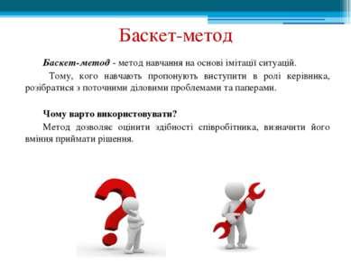 Баскет-метод Баскет-метод- метод навчання на основі імітації ситуацій. Тому,...